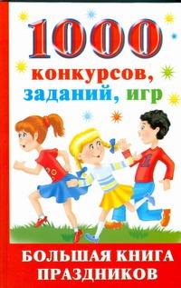 1000 конкурсов, заданий, игр. Большая книга праздников Андреева Ю.И.