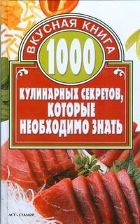 1000 кулинарных секретов, которые необходимо знать Киреевский И.Р.
