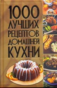 1000 лучших рецептов домашней кухни