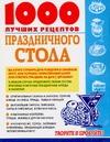 Выдревич Г. - 1000 лучших рецептов праздничного стола' обложка книги