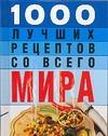 1000 лучших рецептов со всего мира Смирнова Л.