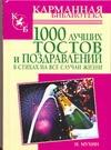 1000 лучших тостов и поздравлений в стихах на все случаи жизни Мухин И.
