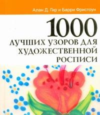1000 лучших узоров для художественной росписи Гир Алан Д.