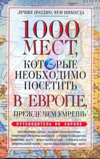 цена на Надеждина В. 1000 мест, которые необходимо посетить в Европе, прежде чем умрешь
