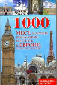 цены Надеждина В. 1000 мест, которые необходимо посетить в Европе, прежде чем умрешь