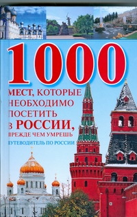 1000 мест, которые необходимо посетить в России, прежде чем умрешь - фото 1