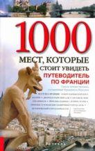 Жерсаль Фредерик - 1000 мест, которые стоит увидеть' обложка книги