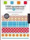 1000 орнаментов и цветовых комбинаций. Сборник образцов