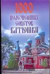 1000 полезнейших советов Батюшки Конева Л.