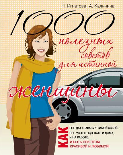 1000 полезных советов для истиной женщины - фото 1
