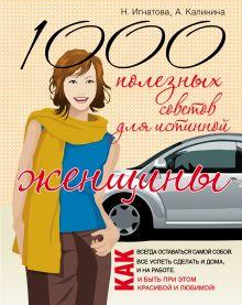 1000 полезных советов для истиной женщины