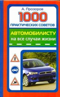 Прозоров А.Д. - 1000 практических советов автомобилисту на все случаи жизни обложка книги