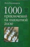 Владимиров Я.Г. - 1000 приключений на шахматной доске' обложка книги