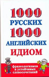 1000 русских и 1000 английских идиом, фразеологизмов и устойчивых словосочетаний от book24.ru