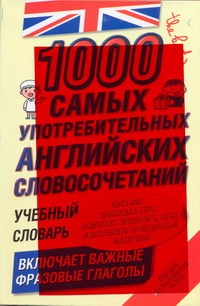 1000 самых употребительных английских словосочетаний Попов О.В.