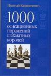 1000 сенсационных поражений шахматных королей