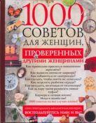 Риардон Кейт - 1000 советов для женщин, проверенных другими женщинами' обложка книги