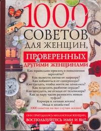 1000 советов для женщин, проверенных другими женщинами Риардон Кейт