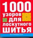 Маккормик Гордон М. - 1000 узоров для лоскутного шитья' обложка книги