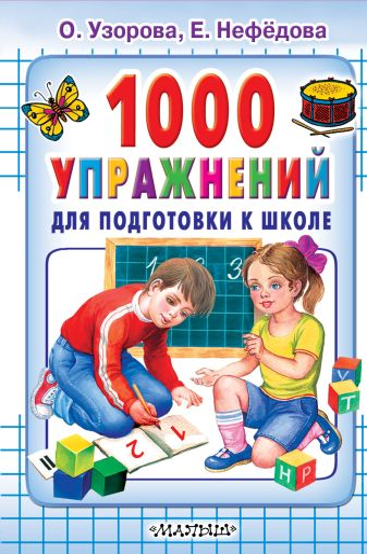 Узорова О.В., Нефёдова Е.А. - 1000 упражнений для подготовки к школе обложка книги