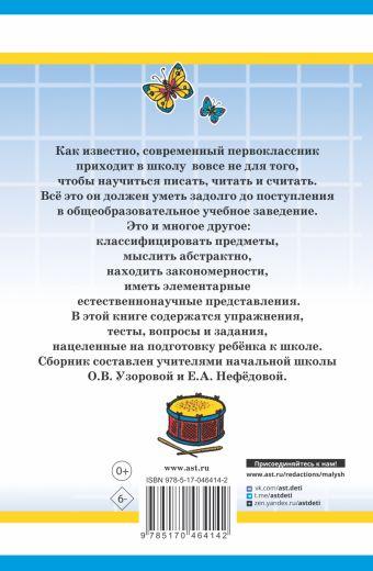 1000 упражнений для подготовки к школе Узорова О.В., Нефёдова Е.А.