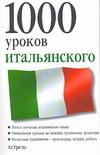 1000 уроков итальянского