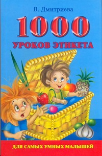 1000 уроков этикета для самых умных малышей Дмитриева В.Г.