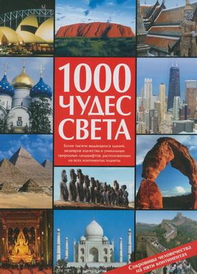 1000 чудес света. Сокровища человечества на пяти континентах - фото 1