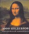 Штукенброк К. - 1000 шедевров европейской живописи' обложка книги