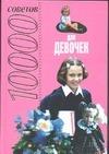 10000 советов для девочек - фото 1