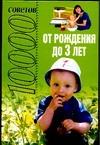 Петрова Т.А. - 10000 советов от рождения до 3 лет' обложка книги