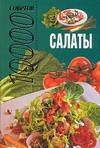 Ничипорович Л.И. - 10000 советов. Салаты' обложка книги