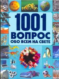 1001 вопрос и ответ обо всем на свете Шереметьева Т. Л.