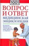 1001 вопрос и ответ. Медицинская энциклопедия