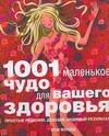 Флойд Эсм - 1001 маленькое чудо для вашего здоровья' обложка книги