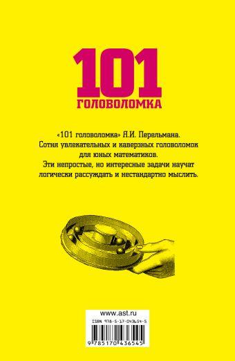 101 головоломка Перельман Я.И.