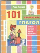 Райдер Рори - 101английский глагол' обложка книги