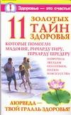 Вознесенская Ирина - 11 золотых тайн здоровья, которые помогли Мадонне, Ричарду Гиру, Герхарду Шредер' обложка книги