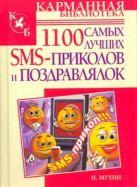 Мухин И. - 1100 самых лучших SMS-приколов и поздравлялок' обложка книги
