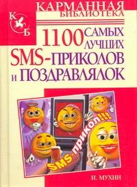 1100 самых лучших SMS-приколов и поздравлялок Мухин И.