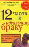 Маркман Г. - 12 часов к идеальному браку' обложка книги
