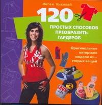 Николэй Меган 120 простых способов преобразить гардероб топы и футболки