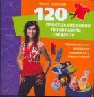 Николэй Меган - 120 простых способов преобразить гардероб' обложка книги