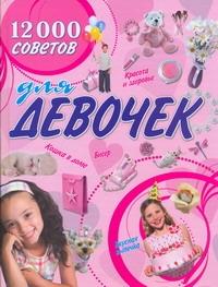 12000 советов для девочек Белов Н.В.