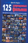 Соува Дон Б. - 125 запрещенных фильмов. Цензурная история мирового кинематографа' обложка книги