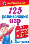 125 развивающих игр для малышей от 0 до 3 лет