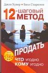 Хувер Дж. - 12-шаговый метод продать что угодно кому угодно' обложка книги