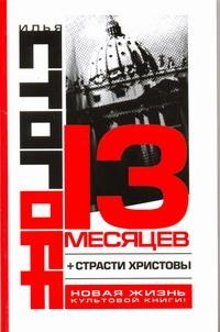 Стогоff Илья 13 месяцев илья стогоff проект лузер эпизод шестой и последний бомба из антивещества
