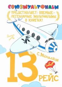 13 рейс Михалков С.В.