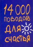 Кипфер Б.Э. - 14000 поводов для счастья' обложка книги